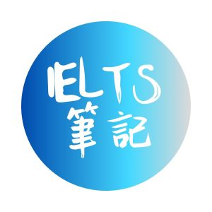 IELTS筆記