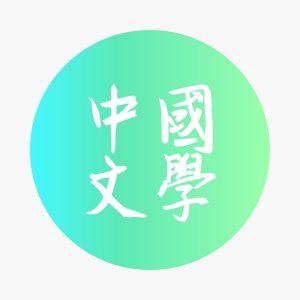 DSE Chin. Lit. 中國文學